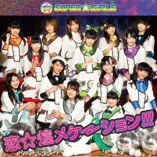 Super Girls Koi wa Kirameke-tion Regular
