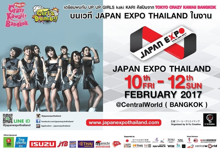 Up up girls will perform at japan expo thailand 2017 kimi kame - Date japan expo 2017 ...
