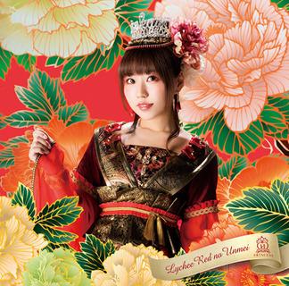 Houkago Princess Lychee Shirosaki Himari