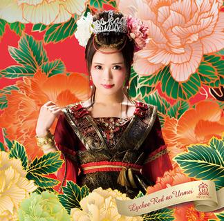 Houkago Princess Lychee Kizuki Saori