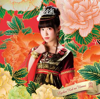 Houkago Princess Lychee Mayumi Kojima