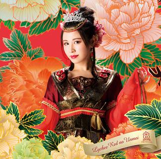 Houkago Princess Lychee Maika
