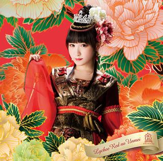 Houkago Princess Lychee Nana Odagiri