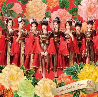 Houkago Princess Lychee Regular