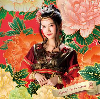 Houkago Princess Lychee Saho Michishige