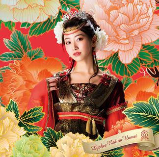 Houkago Princess Lychee Sasara Sekine