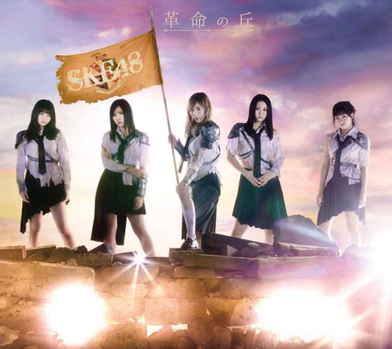 SKE48 Kakumei no Oka Cover Limited A