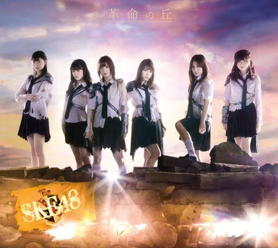 SKE48 Kakumei no Oka Cover Limited B