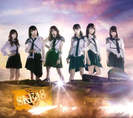 SKE48 Kakumei no Oka Cover Limited C