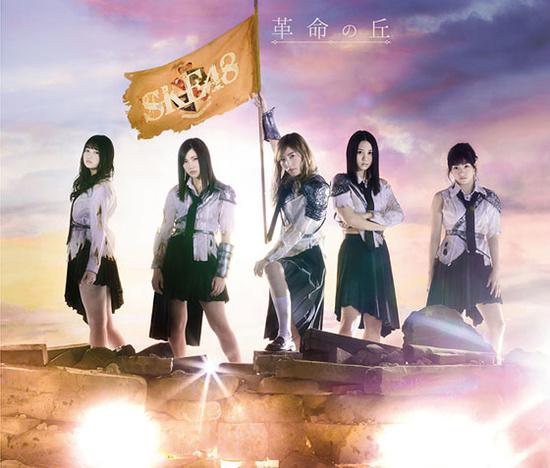 SKE48 Kakumei no Oka Cover Regular A