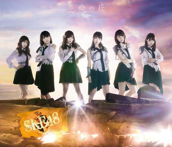 SKE48 Kakumei no Oka Cover Regular C