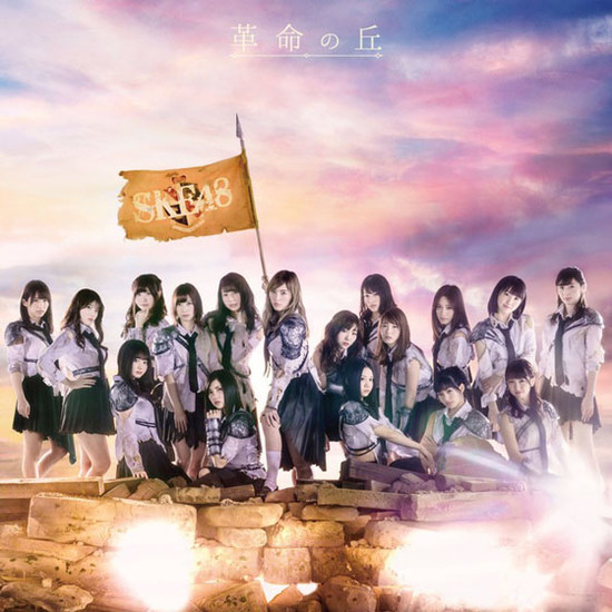 SKE48 Kakumei no Oka Cover Theater