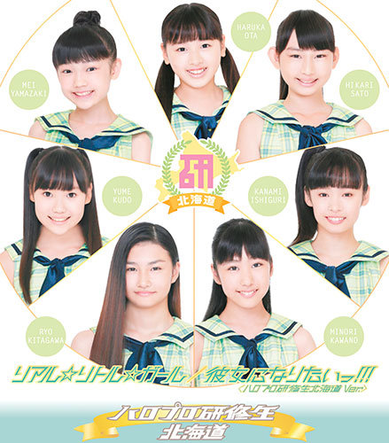 Hello! Project Kenshuusei Real Little Girl