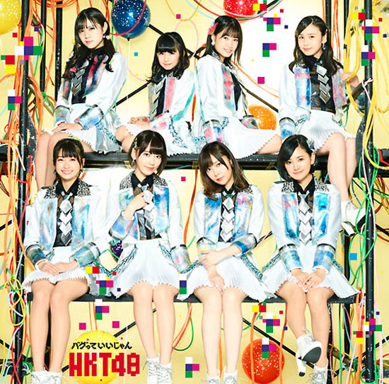HKT48 Bug tte Iijan Cover Type B
