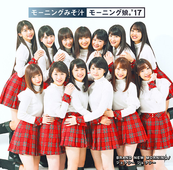 Morning Musume Brand New Morning Jealousy Cover SP