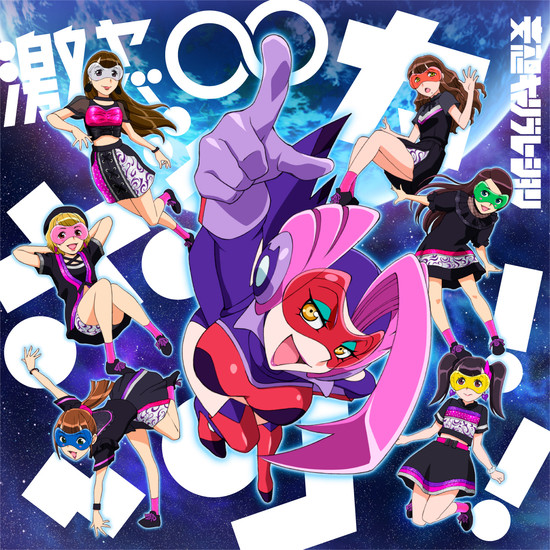 Moso Calibration Geki Bokkan Cover Limited Anime