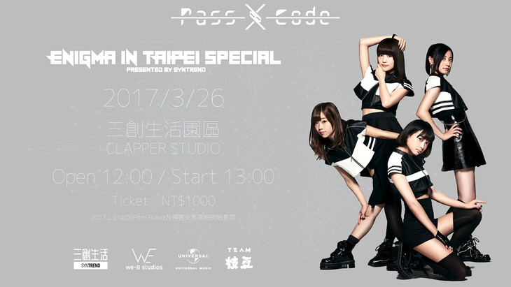PassCode ENIGMA in TAIPEI Special presented by Syntrend