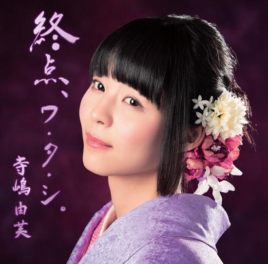 Yufu Terashima Tenshi no Telepathy Cover Limited B