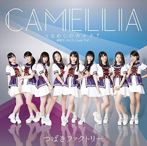 Tsubaki Factory Uruwashi no Camellia Cover Limited C