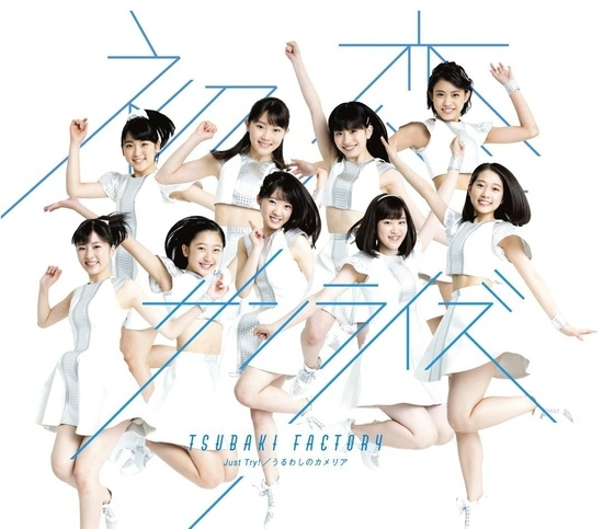 Tsubaki Factory Hatsukoi Sunrise Cover Regular A