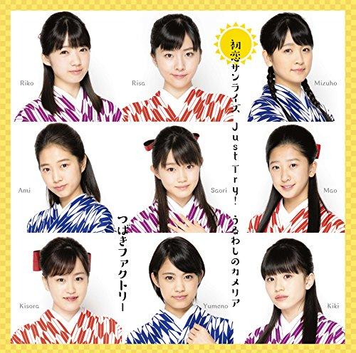 Tsubaki Factory Hatsukoi Sunrise Cover Special