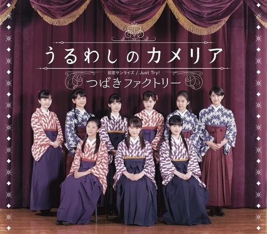 Tsubaki Factory Uruwashi no Camellia Cover Regular C