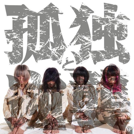 Yurumerumo Kudoku Gyakushu Cover Limited