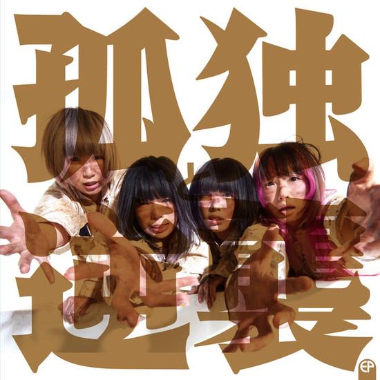 Yurumerumo Kudoku Gyakushu Cover Regular