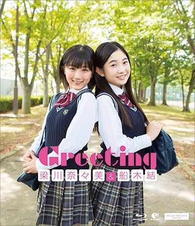 Greeting Blu-ray Cover Funaki Musubu Yanagawa Nanami