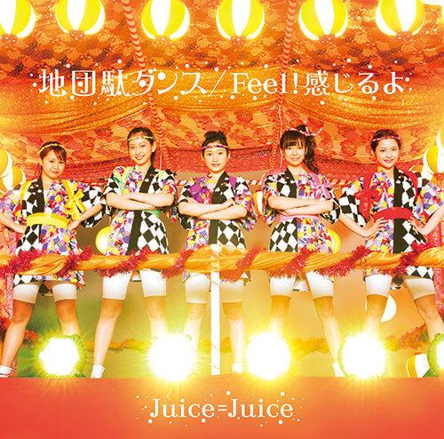 Juice=Juice Jidanda Dance Cover Special