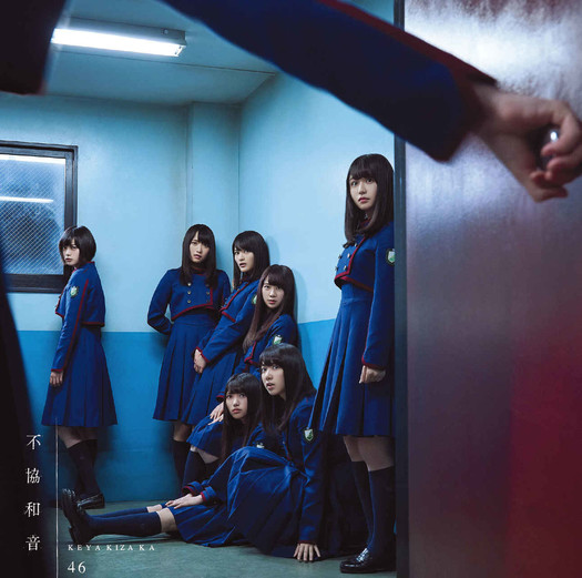 Keyakizaka46 Fukyouwaon Cover Type B