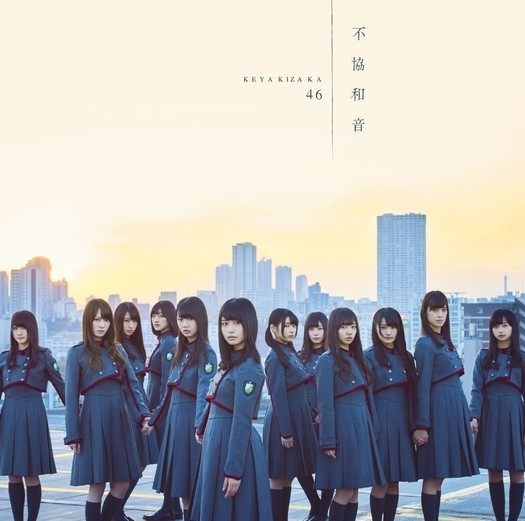Keyakizaka46 Fukyouwaon Cover Type D