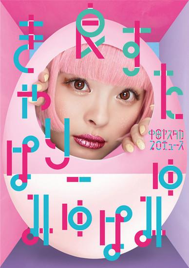 Kyary Pamyu Pamyu Iisuta Limited Cover