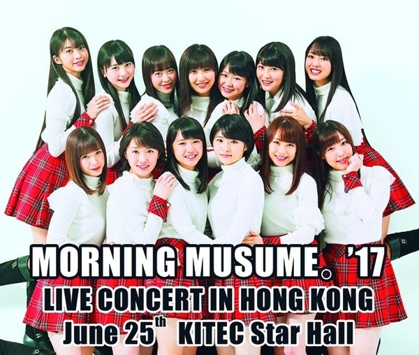 Morning Musume '17 Hong Kong Live 2017