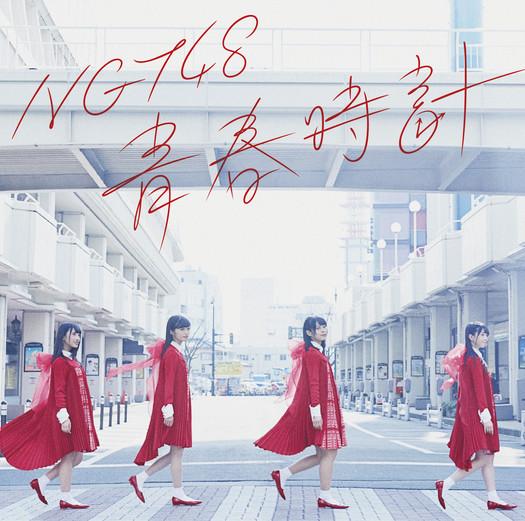 NGT48 Seishun Dokei Cover Type A