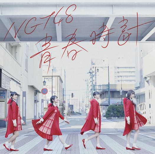 NGT48 Seishun Dokei Cover Type B