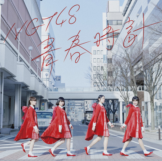 NGT48 Seishun Dokei Cover Type C