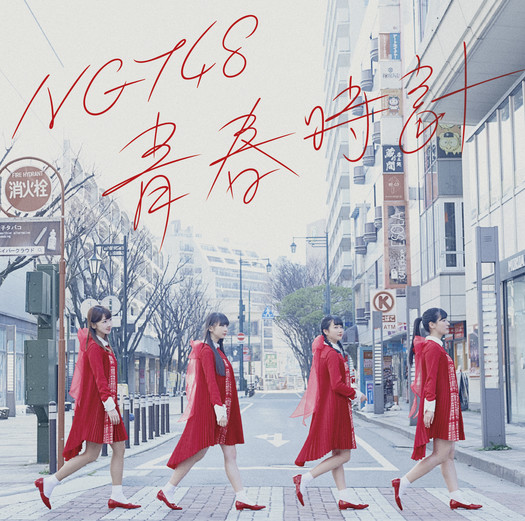 NGT48 Seishun Dokei Cover Regular