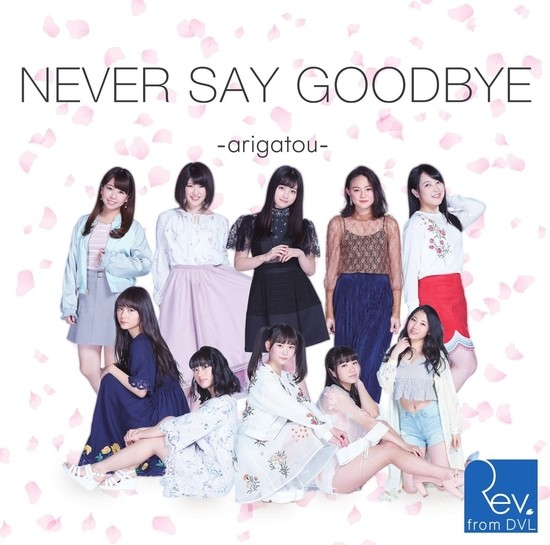 Rev.from DVL NEVER SAY GOODBYE -arigatou- Cover Type B