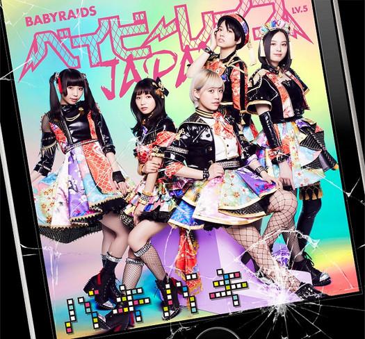 Babyraids JAPAN Baki Baki Cover Limited A