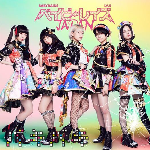 Babyraids JAPAN Baki Baki Cover Limited B