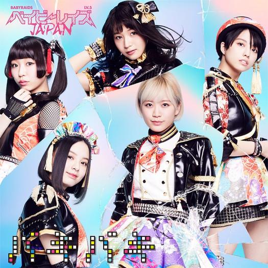 Babyraids JAPAN Baki Baki Cover Regular