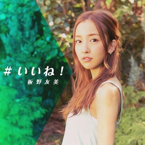 Itano Tomomi Ii Ne Cover Limited A