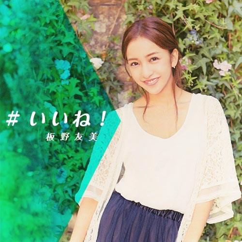 Itano Tomomi Ii Ne Cover Limited B