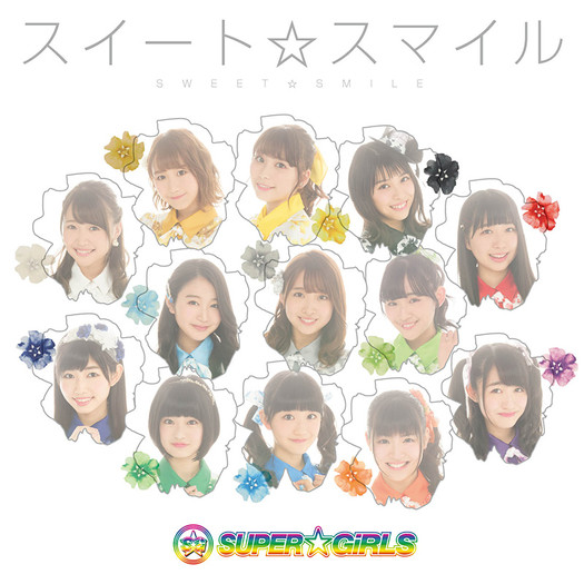 SUPER☆GiRLS Sweet☆Smile Cover mu-mo