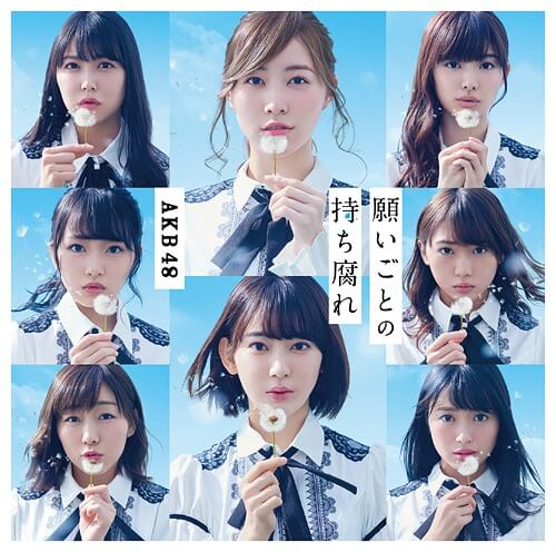 AKB48 Negaigoto no Mochigusare Cover Limited A