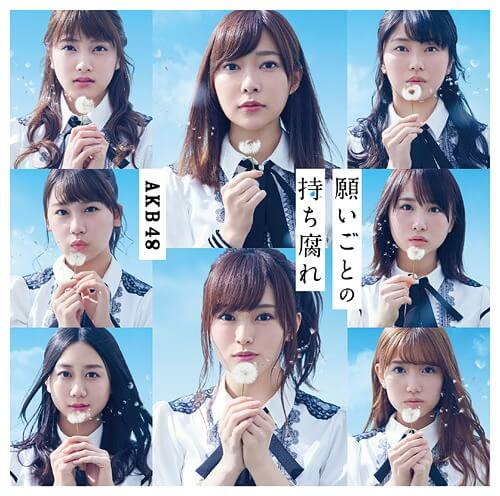 AKB48 Negaigoto no Mochigusare Cover Limited B