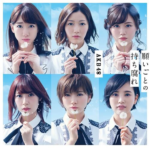 AKB48 Negaigoto no Mochigusare Cover Limited C