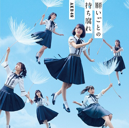 AKB48 Negaigoto no Mochigusare Cover Regular A