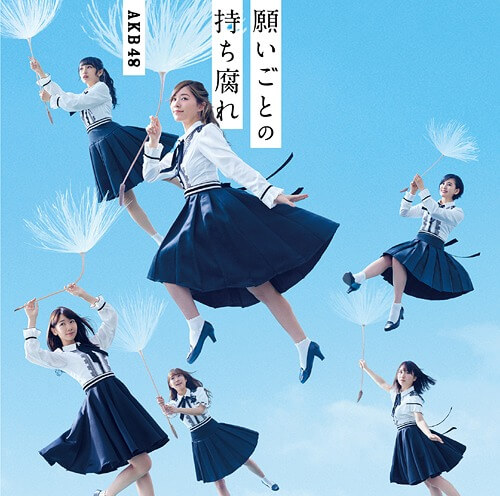 AKB48 Negaigoto no Mochigusare Cover Regular B